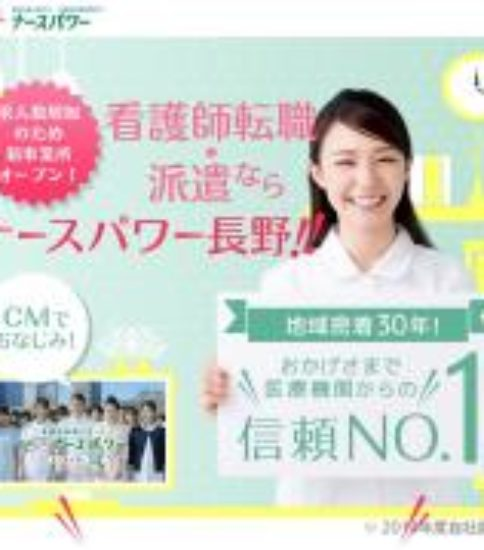 Nurse Power Human Resource Center Co., Ltd. Nagano Branch [Nonoichi City, Ishikawa Prefecture] Old Ken ★ 4 times a month ~ ★ Double work possible ★ Night special ★ Blank consultation possible ★ Night shift part recruitment ★ [3881] / associate nurse