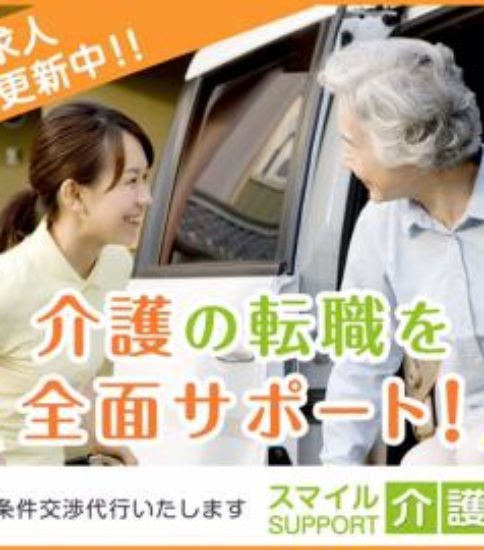 St. Staff Co., Ltd. Sapporo Branch [Kiyoda-ku, Sapporo] Capacity 54 name / paid nursing home information ☆ 《Full-time employee》 Caregiver
