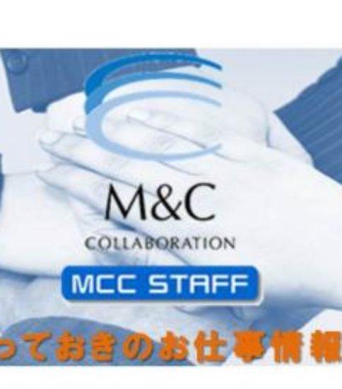 株式会社M&Cコラボレイション MCCスタッフ【MCCスタッフ】見つかる!あなたにピッタリのお仕事! 看護スタッフ