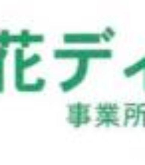 株式会社百合花百合花デイサービス 生活相談員