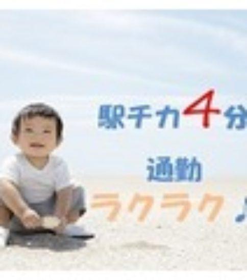Person's株式会社 東京支店保育士/正社員【人材紹介】