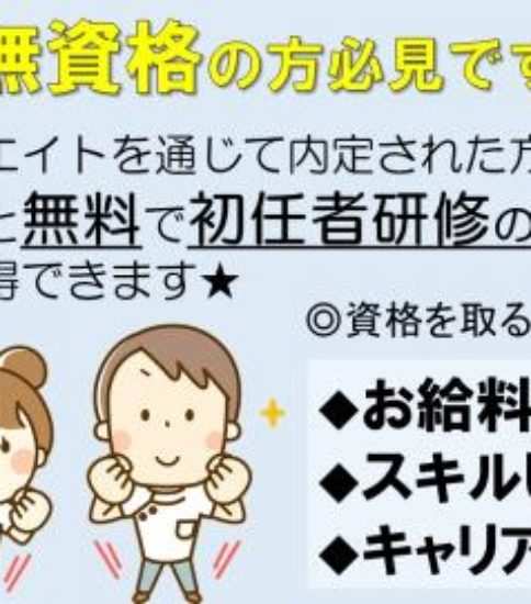 株式会社ブレイブMD北関東支店 ケアスタッフ