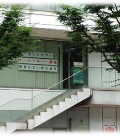 セントケア九州株式会社(長崎事業部)セントケア長崎 サービス提供責任者