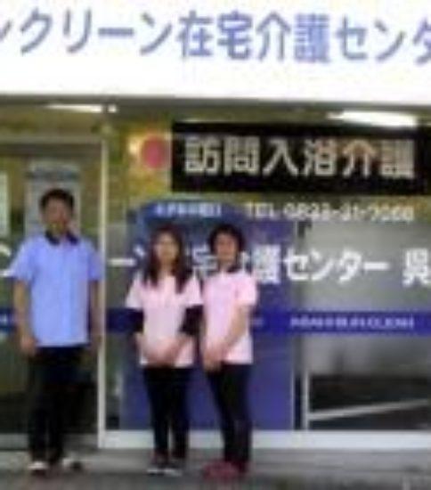 アサヒサンクリーン株式会社アサヒサンクリーン在宅介護センター呉 訪問入浴オペレーター