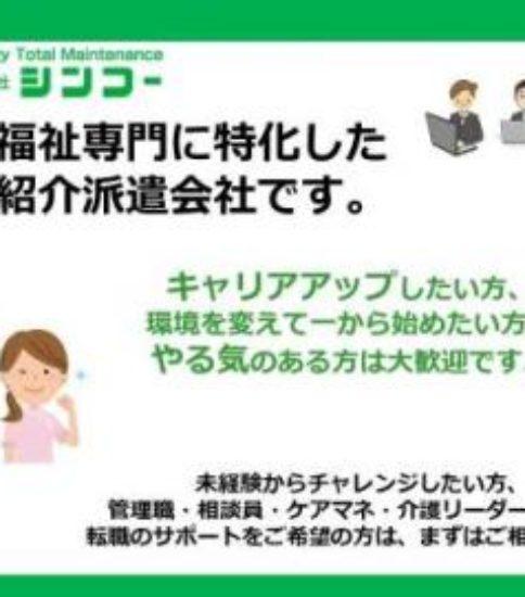株式会社シンコー【請負】緑に囲まれた長崎市(市民の森)にて管理業務募集です。 管理業務