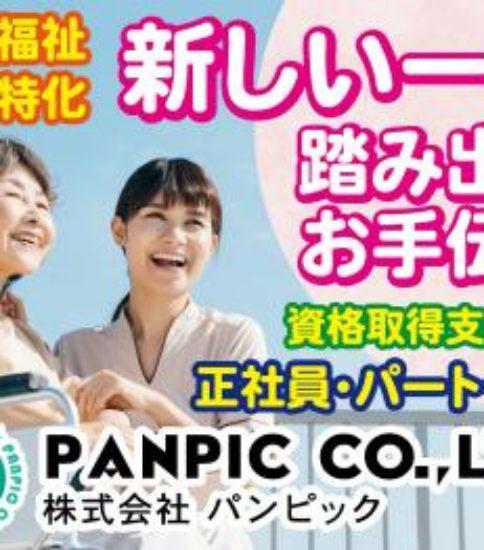 株式会社アバンセライフサポート(直営)デイサービス おかげ庵 介護スタッフ