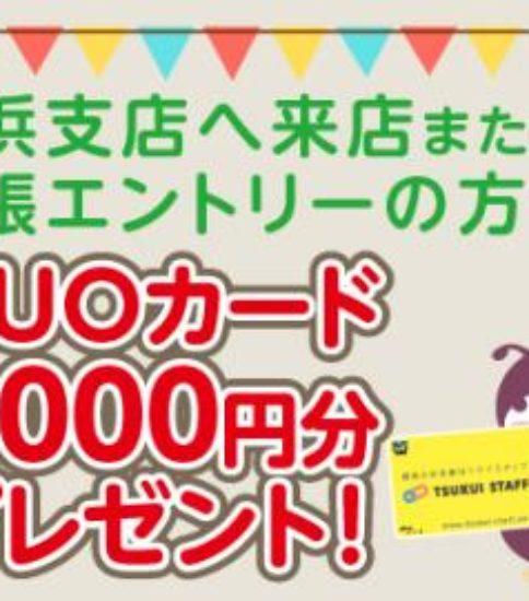 Person's株式会社 横浜支店保育士/正社員【人材紹介】