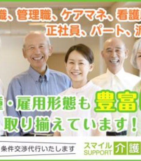 HITOWAキャリアサポート株式会社(福岡支店)長崎市/一般病院・看護助手・正社員/224097 看護助手