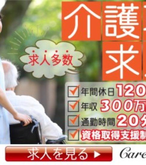 ユニバーサルフィールド株式会社★札幌市東区 特養での看護のオシゴト! 看護師
