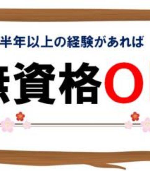 株式会社ユニマットリタイアメント・コミュニティ岐阜ケアセンターそよ風(ショートステイ) 管理者候補