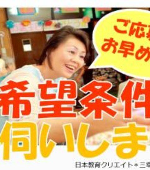 株式会社日本教育クリエイト\賞与2ヶ月以上/【奈良市大倭町】介護付有料老人ホーム*各種制度充実★介護保険の基準以上の人員配置◎丁寧で安心な介護が可能です♪/26224 介護職員