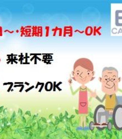 株式会社プロトメディカルケア【神戸市西区】日勤のみ!年間休日多め!車での通勤も可能です♪/正看護師