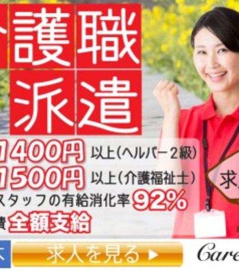 株式会社ブレイブMD神戸支店 ケアスタッフ