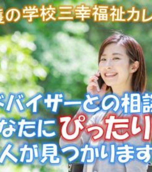 アースサポート株式会社仁王・上田地域包括支援センター 保健師