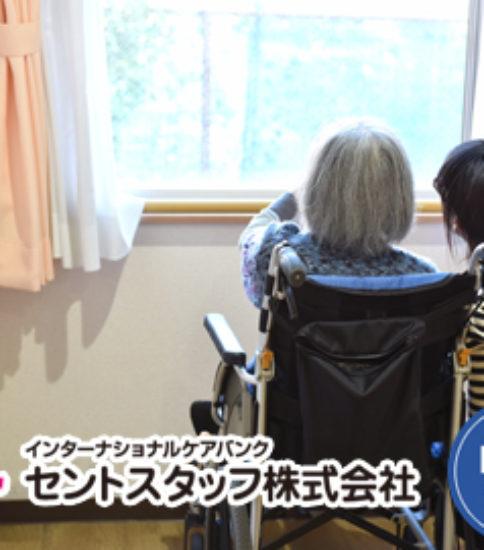 セントスタッフ株式会社(神戸支店)【神戸市西区】特別養護老人ホームでの求人☆退職率の低い人気の案件です♪ 介護職・ケアワーカー・ヘルパー