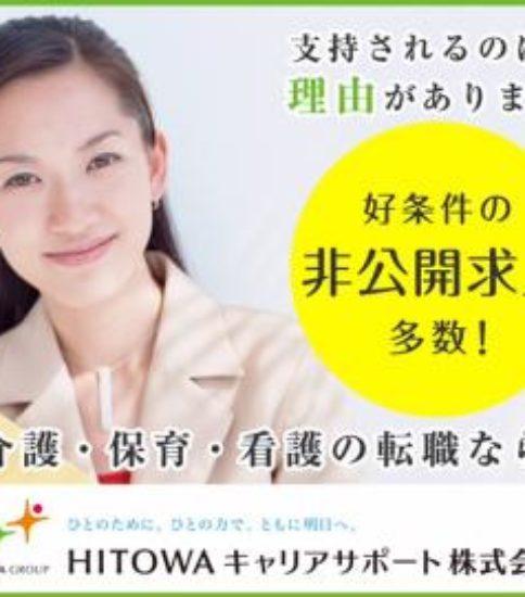 株式会社ミニミニ中央内勤営業・カウンターセールス/正社員