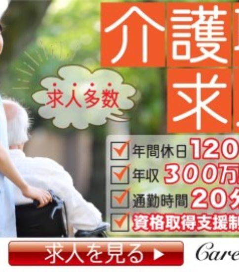 ユニバーサルフィールド株式会社★福岡市 有料老人ホームでの介護業務 介護職