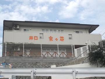 YKB'sグループ グループホーム井口・楽々苑 看護職