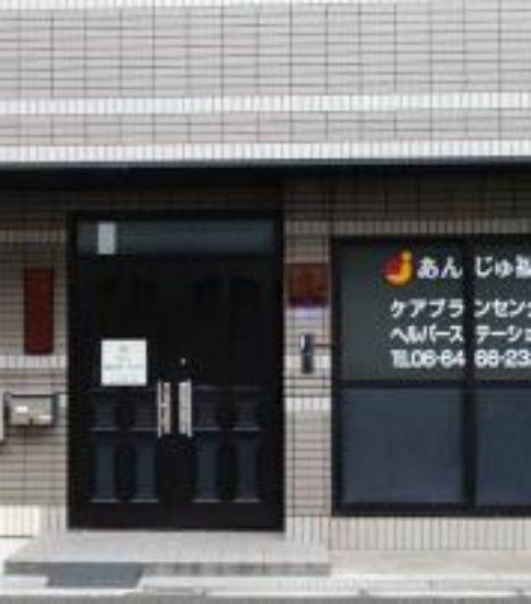 株式会社 あんじゅあんじゅ福島ケアプランセンター 介護支援専門員