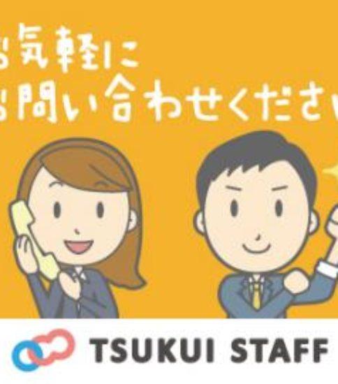 日本シニアライフ株式会社デイホームゆりの木多賀 介護職員