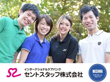 ☆★仙台市太白区/年収300万以上目指せます★☆ 介護職