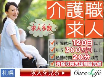 ★札幌市厚別区 サービス付き高齢者向け住宅の訪問介護 介護スタッフ