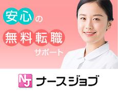 医療法人社団尚志会 福山城西病院/正看護師