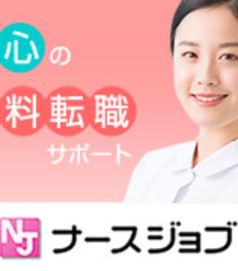 株式会社メディカルジョブセンター 札幌本社小山耳鼻咽喉科医院/准看護師