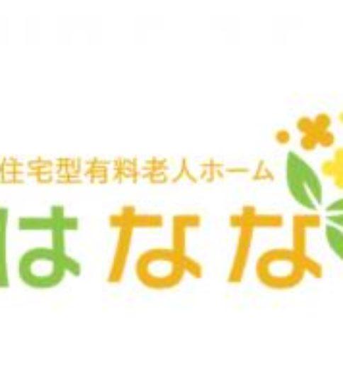 HITOWAキャリアサポート株式会社(福岡支店)八代市/住宅型有料老人ホーム・介護業務・正社員/231640 介護職員