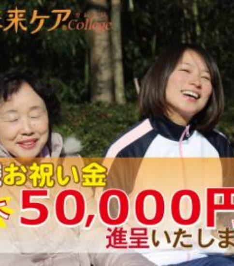 社会福祉法人和光会ナーシングケア寺田 介護福祉士