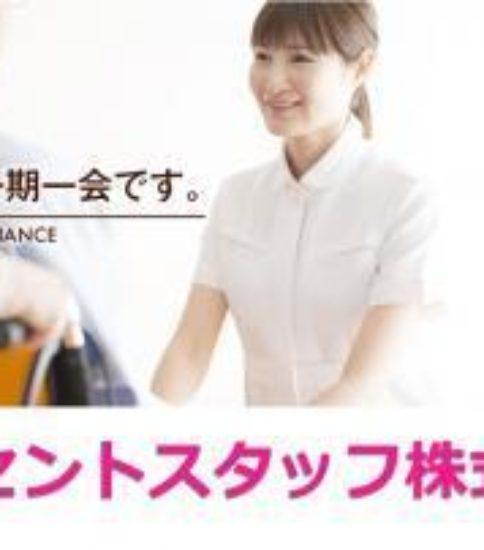 ユニバーサルフィールド株式会社★札幌市白石区 精神科病院での看護助手業務 看護助手