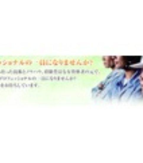 株式会社一榮 ピックアップ【愛知県愛知郡】病院で看護師・准看護師募集 正看護師、准看護師