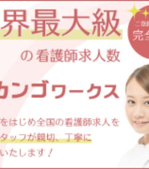 ケア21グループプレザンメゾン笠寺 介護職
