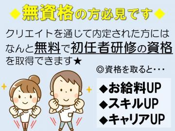 【鹿沼市】小規模多機能/介護職/正社員/18764 介護職