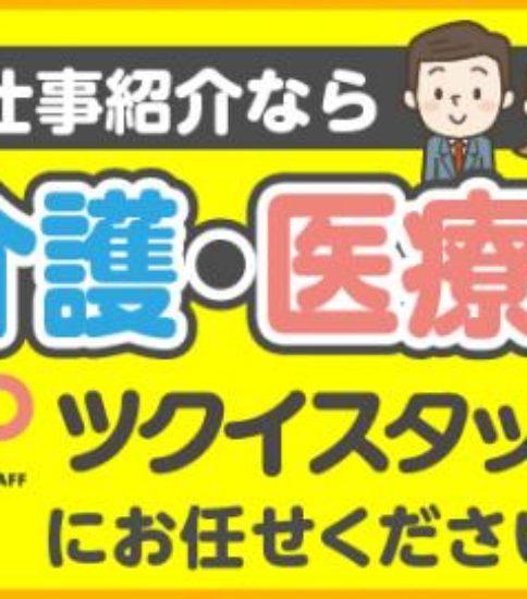 株式会社ライトスタンド電気工事関連/正社員