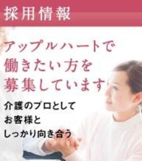麻生介護サービス株式会社☆安心と信頼の麻生グループ☆アップルハート訪問看護ステーション宗像☆ 訪問看護師