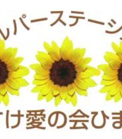 特定非営利活動法人福岡地域福祉サービス協会ヘルパーステーションたすけ愛の会ひまわり 訪問介護スタッフ