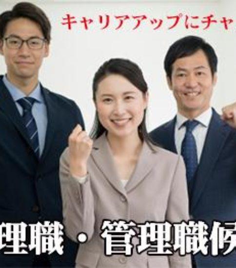 株式会社グリーンパレットホーム長/埼玉エリア/月給30万以上/福利厚生充実 ホーム長