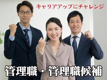 ホーム長/埼玉エリア/月給30万以上/福利厚生充実 ホーム長