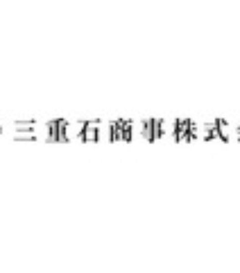 三重石商事株式会社ショップ店員/正社員