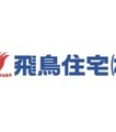 飛鳥住宅株式会社施工管理関連/正社員