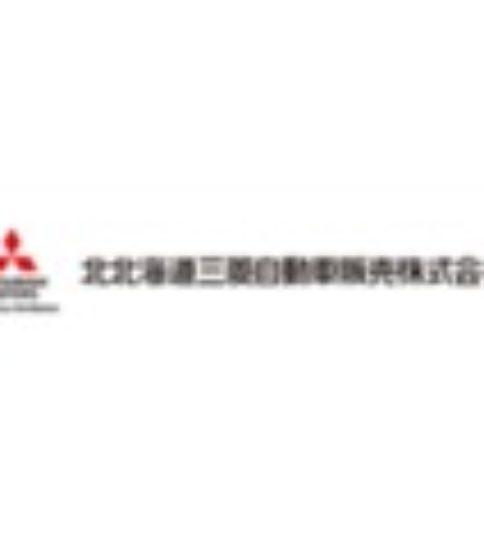 北北海道三菱自動車販売株式会社営業・企画営業/正社員