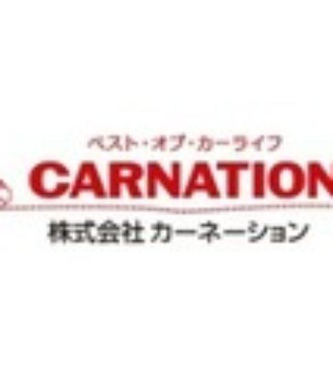 株式会社カーネーション営業・企画営業/正社員