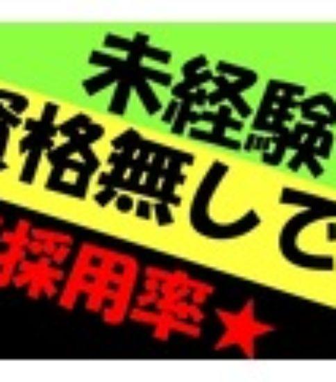 株式会社Only Work調理師/正社員