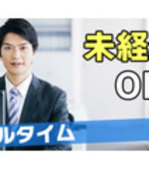 Ikeda Construction Co., Ltd. Other construction/equipment/civil engineering/construction/regular employees